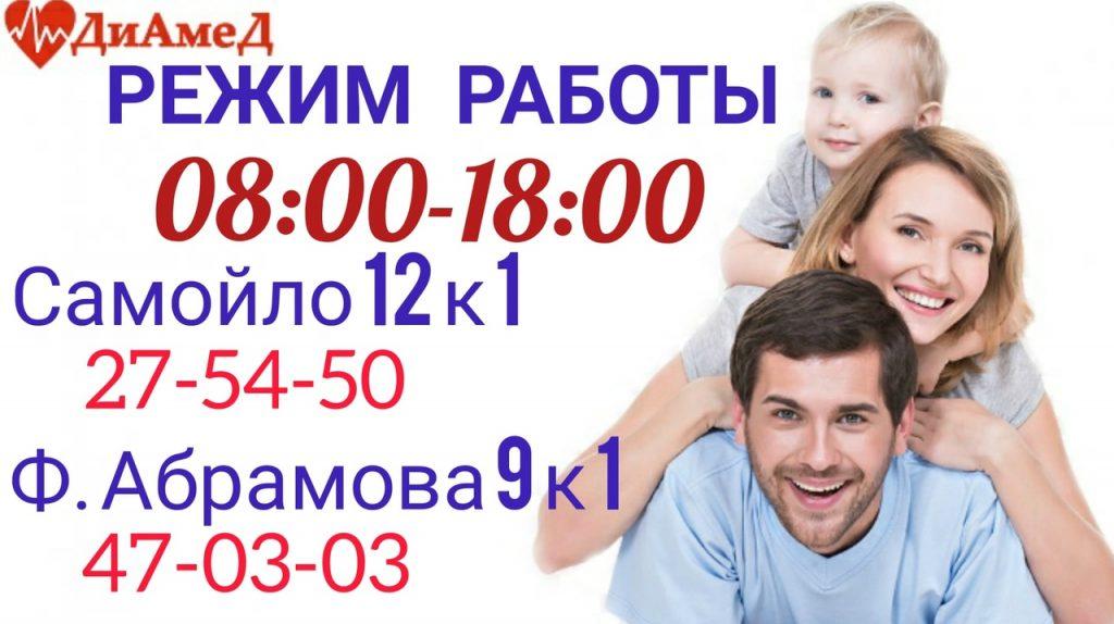 Режим работы МЦ «Диамед» с 06.04.2020 по 10.04.2020