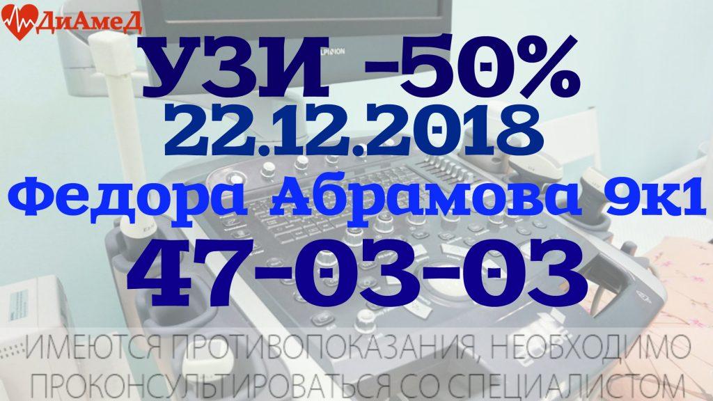 АКЦИЯ — УЗИ -50%