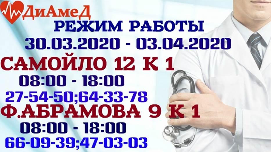 Режим работы МЦ «Диамед» с 30.03.2020 по 03.04.2020